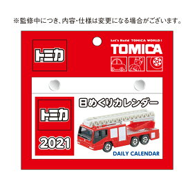 新日本カレンダー 2021年 メモ付 日めくり カレンダー トミカ 日めくり NK8820 (2021年 1月始まり)