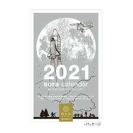 新日本カレンダー 2021年 宙(そら)の日めくりカレンダー 宙の日めくり NK8818