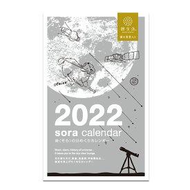 予約商品 新日本カレンダー 2022年 宙(そら)の日めくりカレンダー 宙の日めくり NK8818