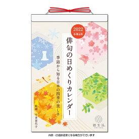 【メール便送料無料】俳句の日めくりカレンダー 2022年 カレンダー 壁掛け CL-588 NK8813 10月中頃から発送開始