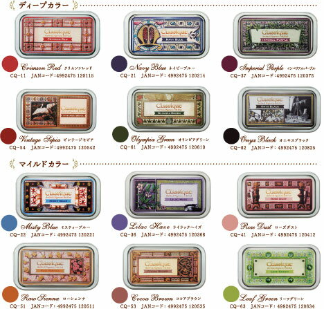 【ツキネコ】スタンプインク クラシック スタンプ台 紙 布に最適 新発売!