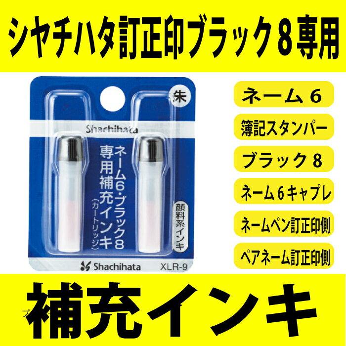 シャチハタ ネーム6 ブラック8 簿記スタンパー用 補充インク XLR-9