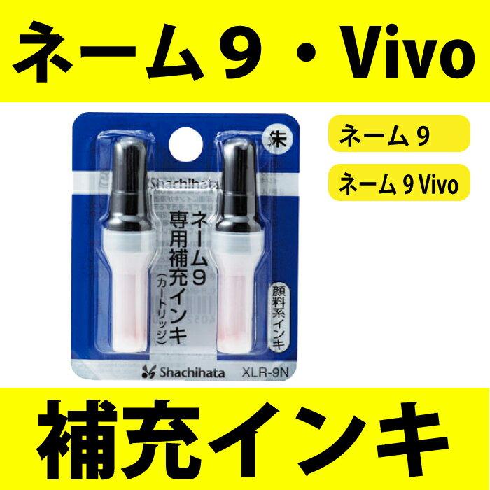 シャチハタ 印鑑 はんこ シヤチハタ ネーム9用 補充インク XLR-9N