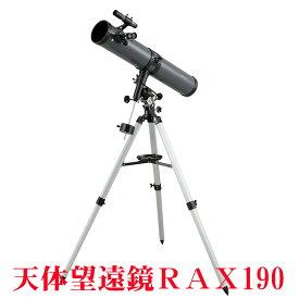 2019年9月 月間優良ショップ受賞!天体望遠鏡 RXA190 星どこナビ 対応