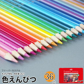 在庫あり ゆうメール便/送料無料 ファーバーカステル 色鉛筆36色セット 大人の塗り絵【 油彩 】36C