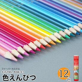 ファーバーカステル 色鉛筆12色セット 丸缶 【 油彩 】 12C