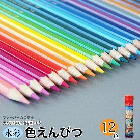 ファーバーカステル 水彩色鉛筆12色セット 丸缶 【 水彩 】12C