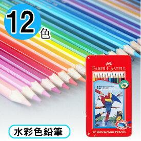 送料無料 ファーバーカステル 水彩色鉛筆 12色セット【 水彩 】12C