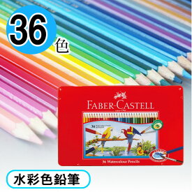 ゆうメール送料無料 ファーバーカステル 水彩色鉛筆 36色セット 【 水彩 】