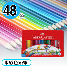ファーバーカステル 水彩色鉛筆 48色セット 【 水彩 】正規品