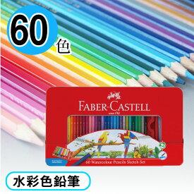 送料無料 ファーバーカステル 水彩色鉛筆 60色セット 【 水彩 】正規品