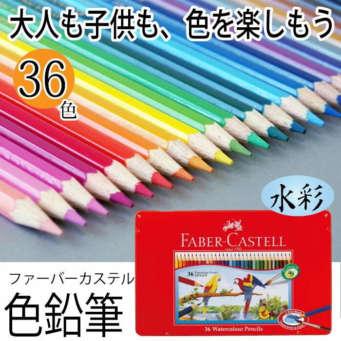 在庫あり ゆうメール便 送料無料 ファーバーカステル 水彩色鉛筆36色セット 大人の塗り絵 /TFC-WCP/36C