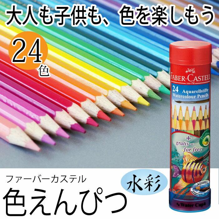 ファーバーカステル 水彩色鉛筆24色セット 丸缶 /【 水彩 】/24C