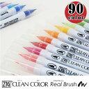 呉竹 くれたけ ZIG クリーンカラーリアルブラッシュ 90色セット カラー筆ペン 送料無料