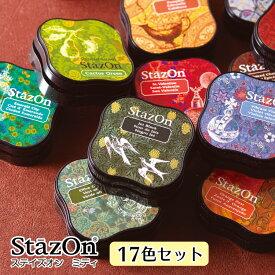 StazOn midi/ステイズオン ミディ 金属 プラスチック 皮革に最適/スタンプ台【ツキネコ】17色セット!