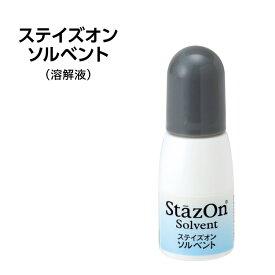 【ツキネコ】ステイズオン ソルベント(クリーナー&溶解液)
