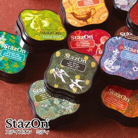 StazOn midi/ステイズオン ミディ 新色17色から選べます 金属 プラスチック 皮革に最適【ツキネコ】 新発売!