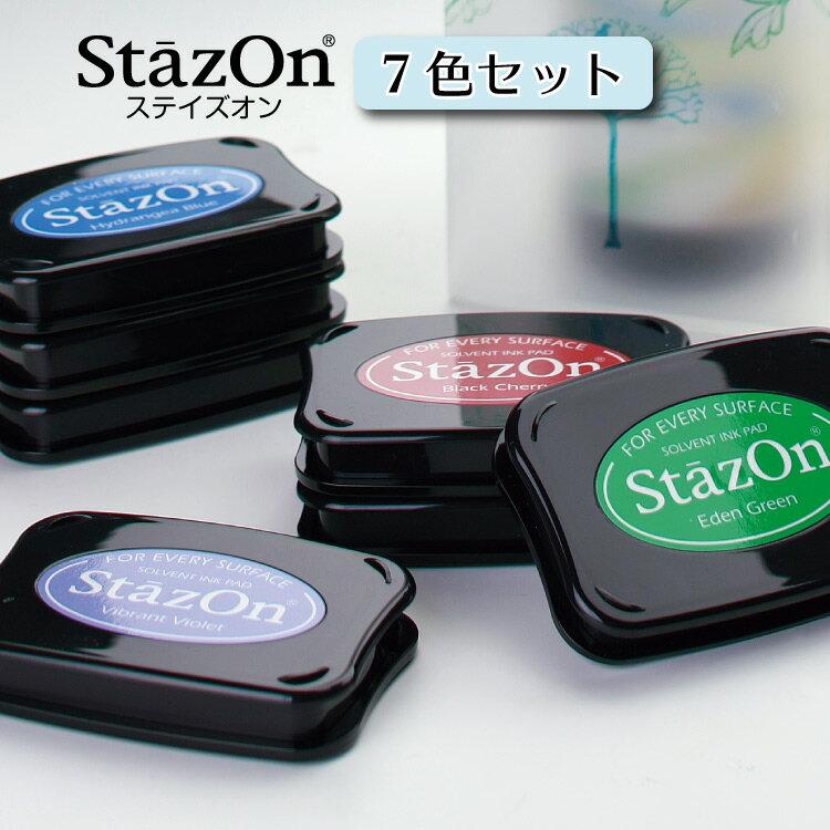 ステイズオン 7色セット (紙 プラスチック 金属 ガラス)