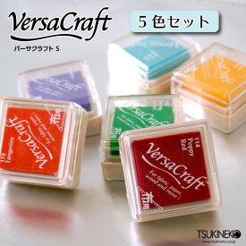 スタンプ台 [ 布にも押せます ]バーサークラフト 5個セット 色は選べます  布用 1000円ポッキリ