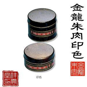 金龍朱肉 印色 200g(練朱肉)