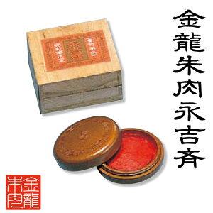 金龍朱肉 永吉斉(練朱肉) 120g
