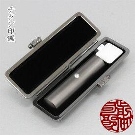 【楽天カードエントリーでポイント14倍】誕生石入り つや消し プライムチタン 印鑑 13.5mm