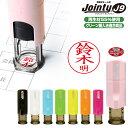 ジョインティ Jointy J9 10ミリ丸 ネーム印 ゴム印 回転式 【送料無料】