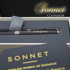 【名入れ】パーカー ソネット オリジナル マットブラック ボールペン PARKER ボールペン 【送料無料】