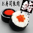 【鮨(すし)】朱肉 定形外郵便送料無料 食玩 食品サンプル ユニークな朱肉