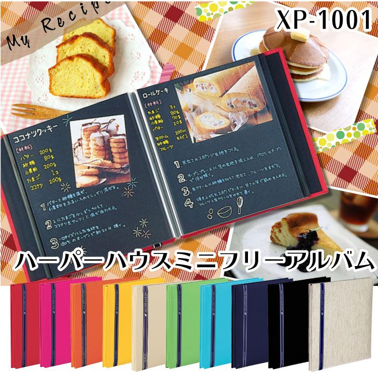 アルバム フリー ハーパーハウス ミニフリーアルバム 黒台紙 20ページ セキセイ SEKISEI