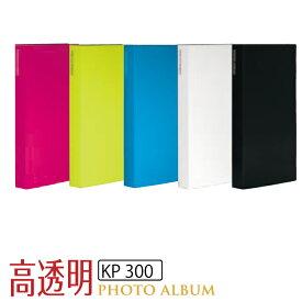 【KP-300】セキセイ アルバム 高透明アルバム 大容量 Lサイズ300枚収納