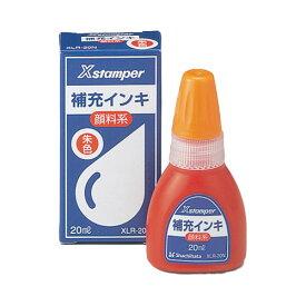 シャチハタ 補充インク 顔料系 Xスタンパー専用 補充インキ XLR=20N 本体と同色  備考に記載がない場合は朱インク