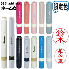 送料無料 シヤチハタ シャチハタ ネーム印 ネーム6 訂正印 別注品 限定カラー 6mm直径