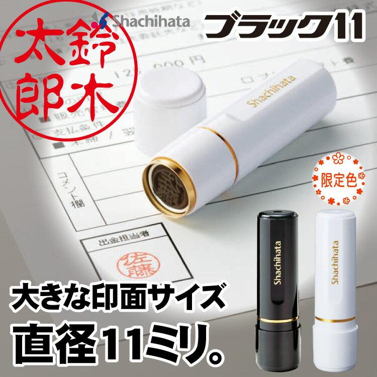 シャチハタ 印鑑 はんこ ネーム印 別注品 ブラック11 シヤチハタ 11ミリ