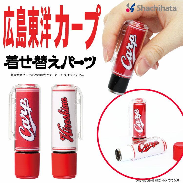 広島カープ 広島東洋カープ グッズ シヤチハタネーム9専用 着せ替えパーツ(単品)