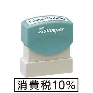 シャチハタ X-スタンパー 角型印 0942号 消費税10%
