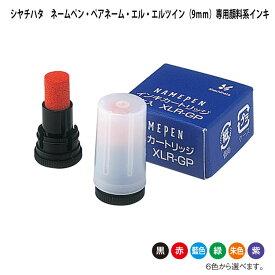 ネームペン シャチハタ 印鑑 はんこ エルツイン用 エル用 ペアネーム用 補充インク インクの色が選べます