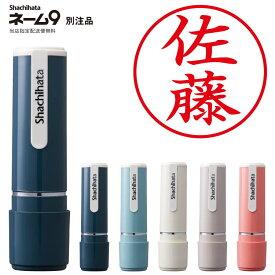 シヤチハタ シャチハタ はんこ ネーム9 創業95周年記念カラー 別注品 和色