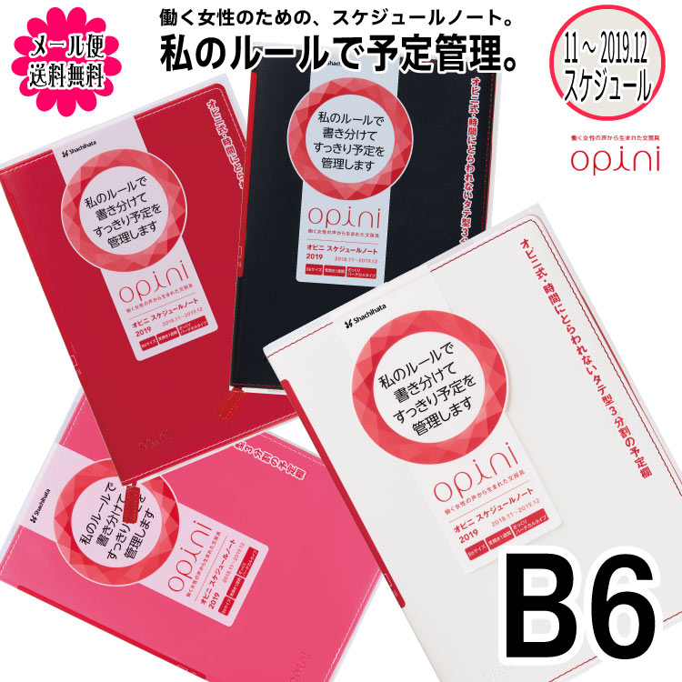【送料無料】 オピニ 2019年 B6 スケジュールノート 手帳 スケジュール帳