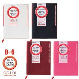 【送料無料】 オピニ スケジュール 帳 オピニ 2021年 B6 オピニスケジュールノート スケジュールノート 手帳 オピニ 手帳 2021 シャチハタ