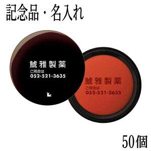 【名入れ】シヤチハタ 速乾朱肉 40号(盤面サイズ41mm)記念品に最適 50個セット