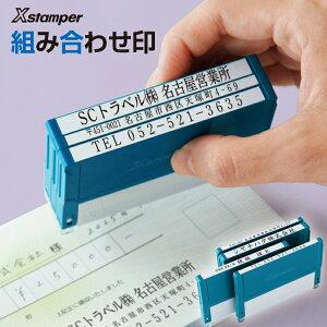 Xスタンパー 組み合わせ印 シヤチハタ シャチハタ 組み合わせて住所印にも!