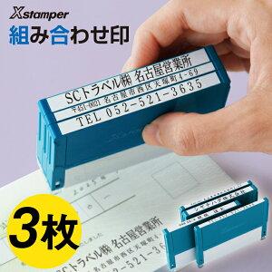Xスタンパー 【3個パック】組み合わせ印 シヤチハタ 住所印 分割印 シャチハタ