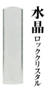 【送料無料】宝石印 水晶 16.5mm 印鑑 銀行印 実印 はんこ