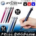 【メール便送料無料】ボールペン ジェットストリーム プライム ペン 三菱鉛筆 Uni ジェットストリーム プライム 3色ボールペン 0.7mm/0.5mm SXE3-3000 名入れは出来ません 多機