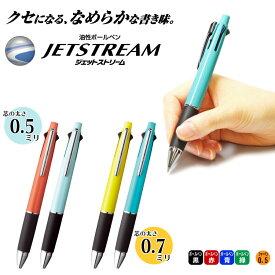 【限定品】2019春 レトロ&モダンカラー 三菱鉛筆 Uni 多機能ペン ジェットストリーム 4&1 ボールペン ペン 0.5mm芯/0.7mm芯 ゆうパケット