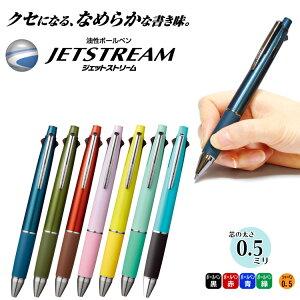 4色ボールペン Uni ジェットストリーム4&1 多機能ペン 限定色 ボールペン 0.5ミリ ミルキーピンク オリーブグリーン