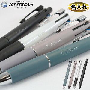 【名入れ】限定 ボールペン 名入れボールペン ハピネスカラー ジェットストリーム4&1 MSXE5-1000 4色