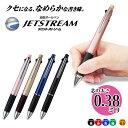 ママ割・エントリーでポイント5倍★多機能ペン ジェットストリーム 4&1  MSXE5-1000 0.38mm 極細 4色 ボールペン シャーペン 名入れは出来...