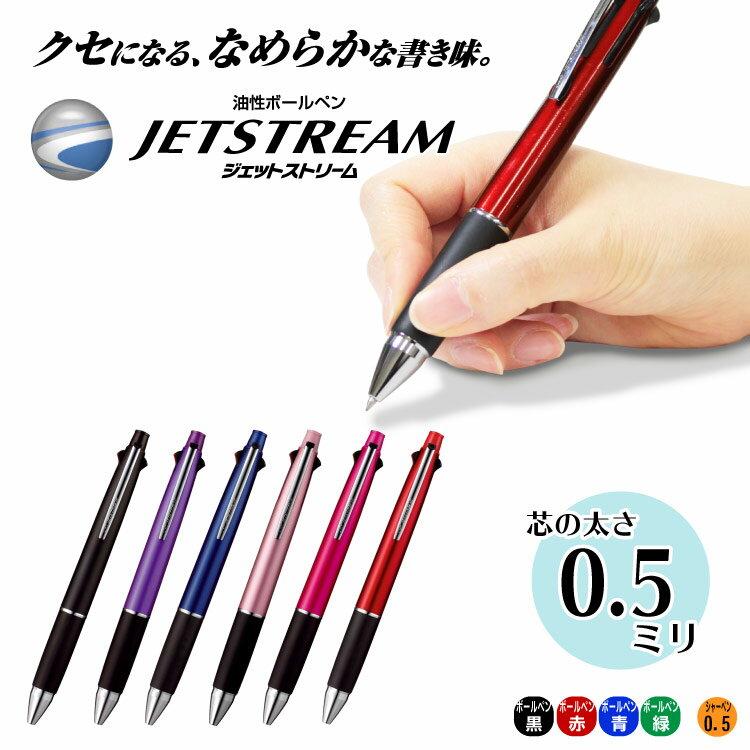 ボールペン ジェットストリーム ペン三菱鉛筆 Uni 多機能ペン ジェットストリーム 4&1  MSXE5-1000 0.5mm 名入れは出来ません 多機能ペン メール便送料無料